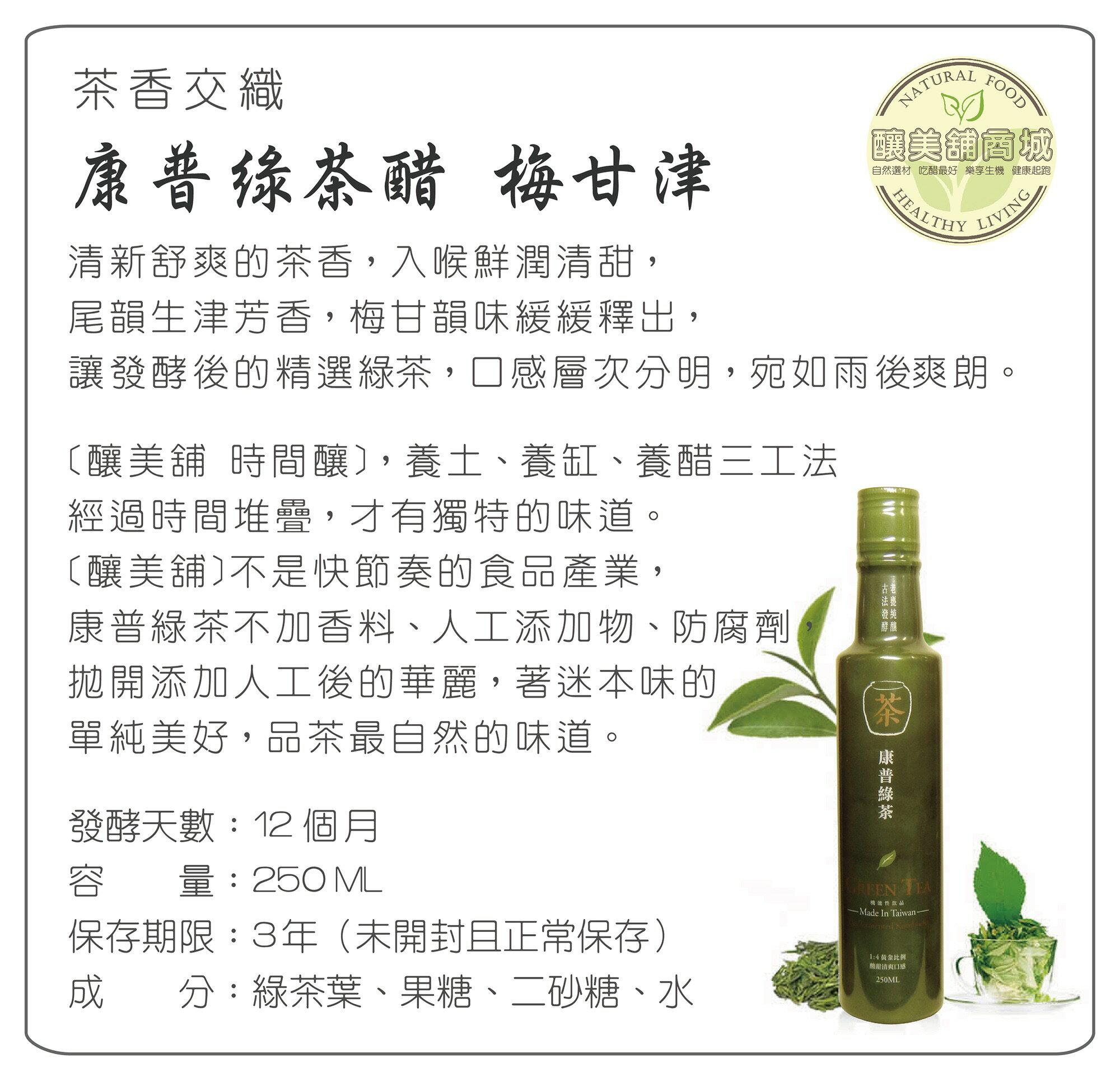 【釀美舖】康普綠茶醋( 純茶甕釀) 250ml / 瓶 2