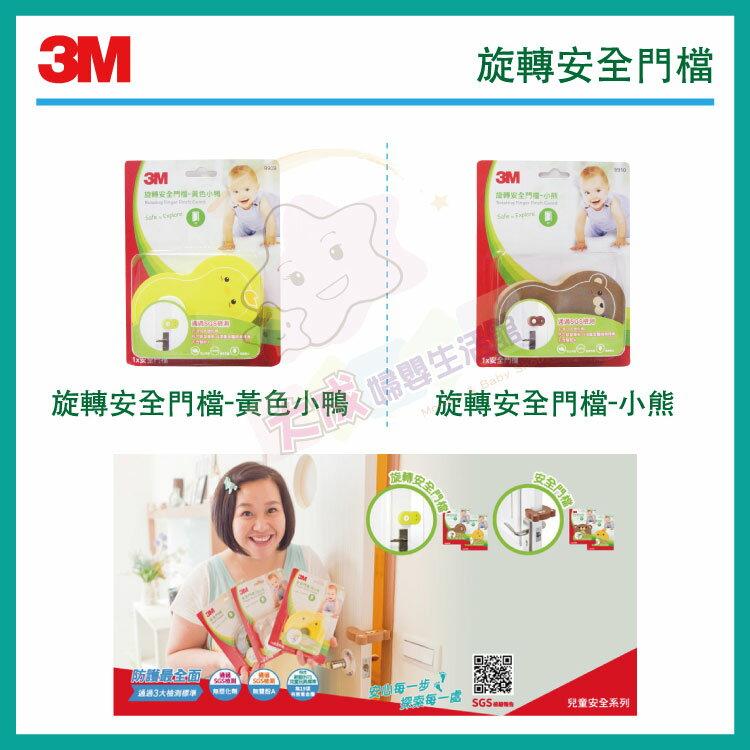 【大成婦嬰】3M兒童旋轉安全門檔(黃色小鴨9909/小熊9910) 符合台灣歐盟玩具標準 / 兒童安全系列