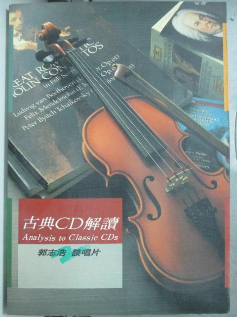 【書寶二手書T3/音樂_HSN】古典CD解讀 1郭志浩談唱片_郭志浩