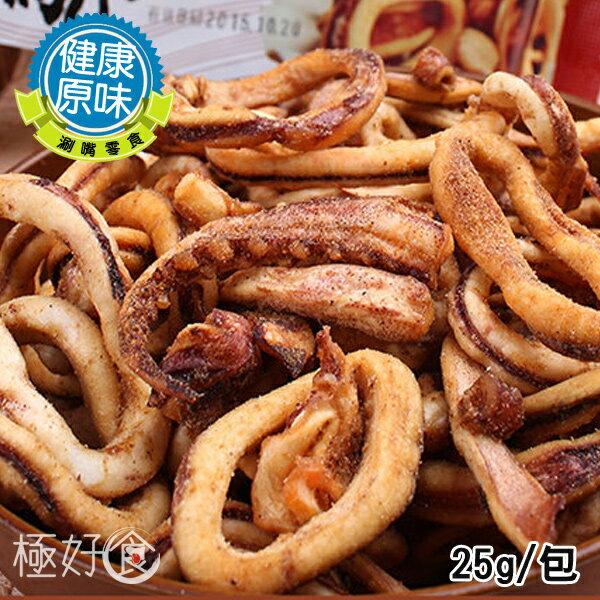 極好食❄【酥脆有勁】香酥咔啦脆魷(原味)-25g/包