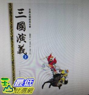 [COSCO代購如果售完謹致歉意]W118412三國演義(上+下)(2冊)