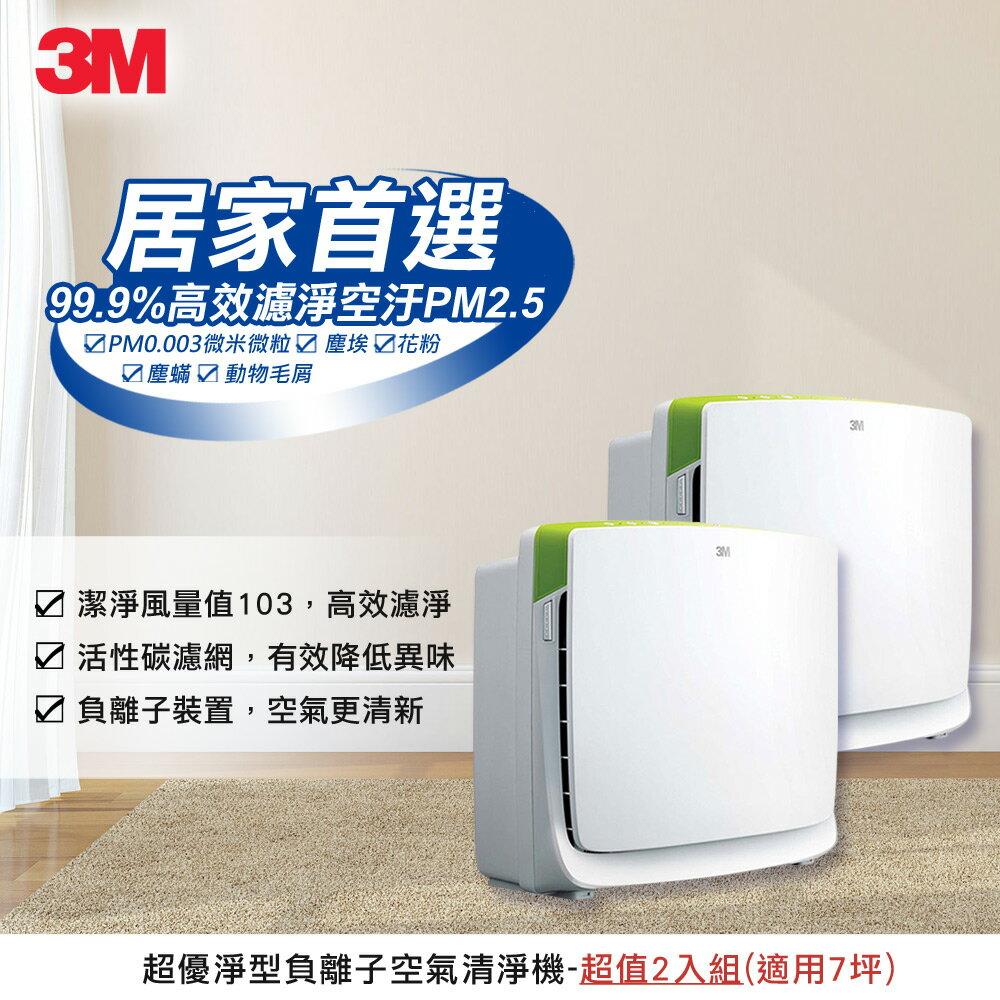 【3M】超優淨清淨機 MFAC-01 (7坪) 超值2入組 0