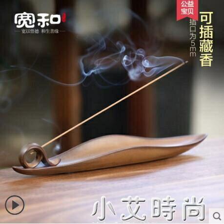 寬和 創意陶瓷線香爐 家用室內禪意臥香爐沉香檀香熏香爐藏香香插