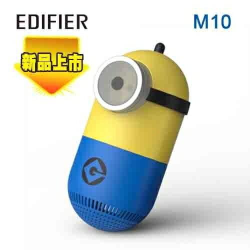 Edifier M10 小小兵無線藍牙喇叭