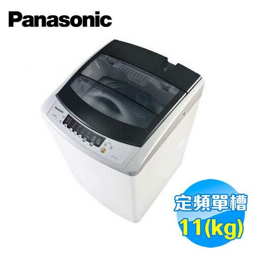國際 Panasonic 11公斤單槽洗衣機 NA-110YZ-H