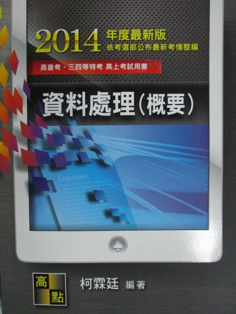 ~書寶 書T9/進修考試_QJQ~2014年度 版_資料處理 概要 _柯霖廷