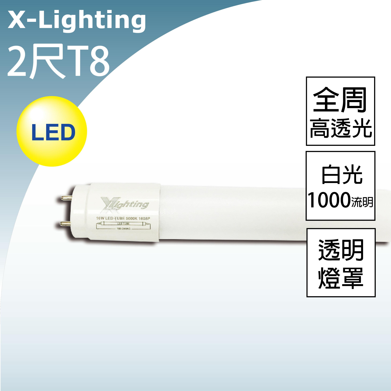 LED T8 2尺 (白光) 1000LM 燈管 全周高透光 EXPC X-LIGHTING (10W 18W 20W)