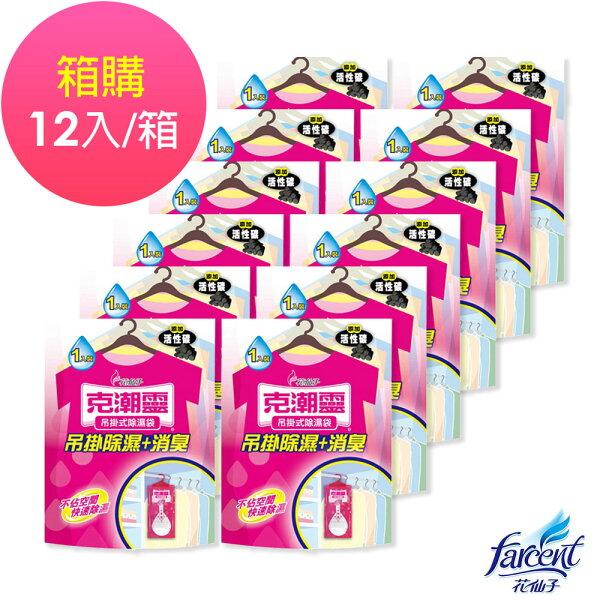 【克潮靈】吊掛式除濕袋-活性碳(12入箱)~箱購