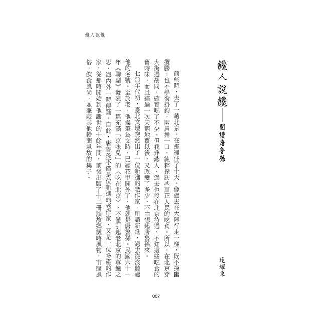 大雜燴(新版) 4