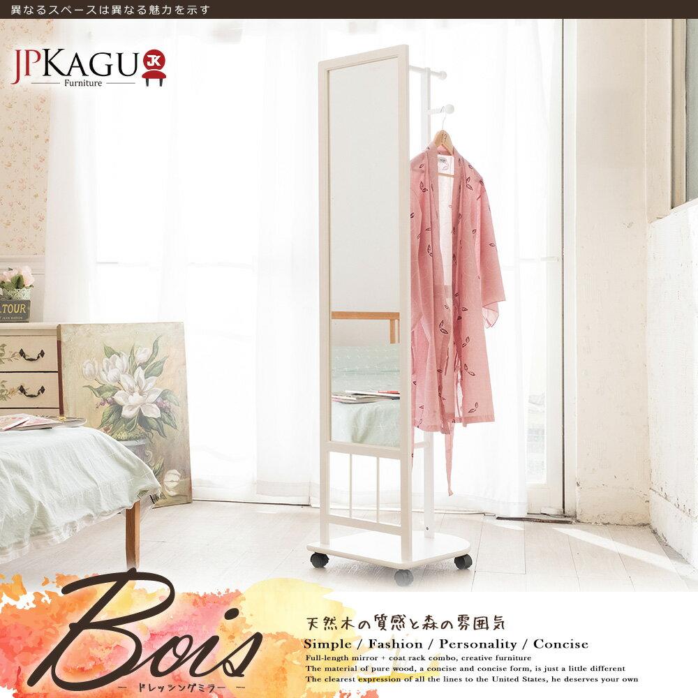 JP Kagu DIY實木移動式掛衣架附全身鏡 / 穿衣鏡(二色) - 限時優惠好康折扣