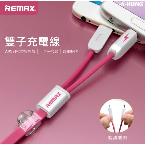 REMAX 原廠 二合一磁吸傳輸線 快速充電線 Micro USB iPhone 6S 7 Plus 手機平板 行動電源