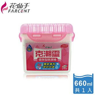 【克潮靈】環保型除濕桶660ml-玫瑰香(單入包裝) DD6006PXF