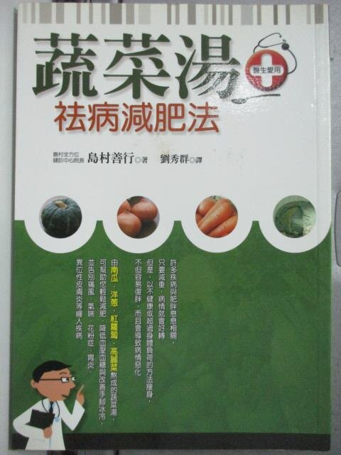 【書寶二手書T4/美容_HAK】蔬菜湯祛病減肥法_島村善行