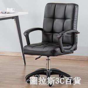 電腦椅家用現代簡約懶人休閒書房椅子靠背辦公室會議升降轉椅座椅