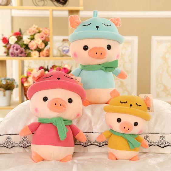 可愛小豬公仔豬豬毛絨玩具豬年吉祥物布娃娃中大號帶帽圍巾豬玩偶