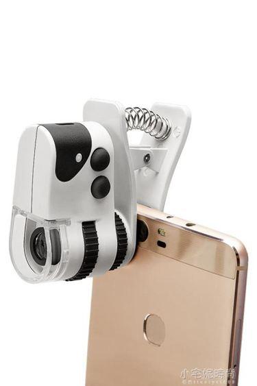 申宏迷你手機顯微鏡放大鏡高清便攜式鉆石腰碼郵票玉石古玩珠寶鑒定放大鏡60倍
