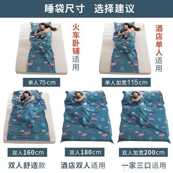 酒店旅行隔臟睡袋出差賓館防臟便攜式戶外床單成人室床被套非純棉