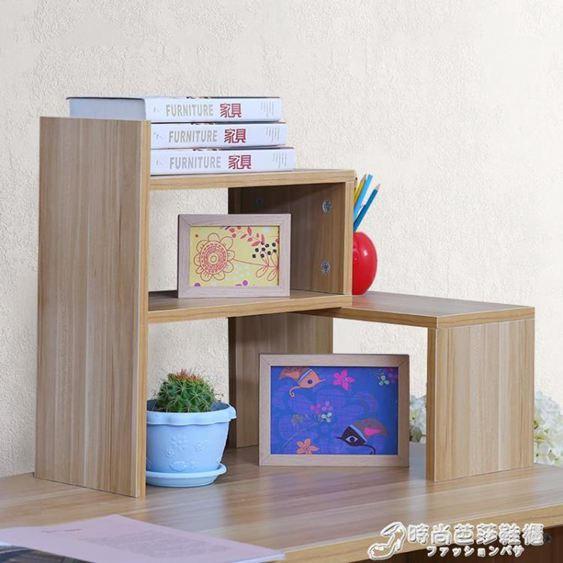 創意電腦桌上書架伸縮桌面簡易置物架簡約現代小型辦公桌收納架WD