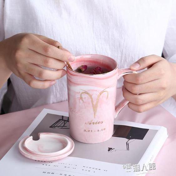 創意情侶杯ins簡約十二星座馬克杯家用辦公咖啡杯陶瓷水杯帶蓋勺