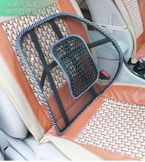 汽車腰靠 冰絲透氣腰靠按摩腰墊靠背辦公室護腰靠墊車內飾用品·YDL