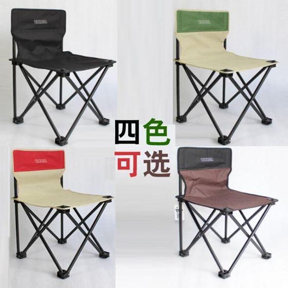 戶外休閒椅戶外寫生美術折疊椅便攜靠背簡易凳子釣魚椅休閒椅沙灘椅導演椅  LX