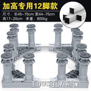 全自動洗衣機底座托架海爾小天鵝滾筒支架增高加高墊腳架通用架子 NMS