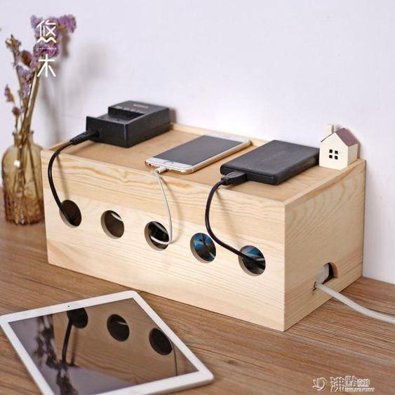 收納盒 實木集線盒 電線收納盒 電源線整理線盒插排集線盒插座插線板盒ATF