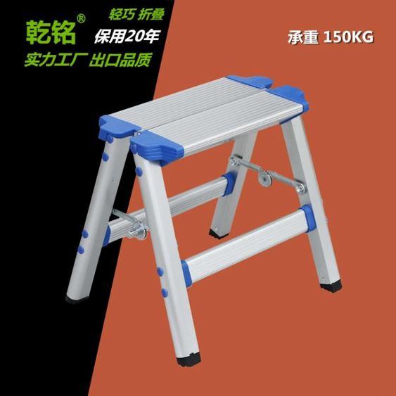 摺疊梯 乾銘加厚鋁合金摺疊小馬凳馬扎凳子一步梯釣魚凳梯子椅子兩用梯凳  ATF