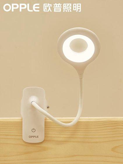 檯燈 充電臺燈LED護眼燈夾子燈床頭宿舍燈直播神器USB大 學生書桌