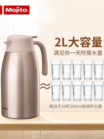 ??日本mojito保溫壺家用大容量便攜不銹鋼辦公室熱水瓶暖壺咖啡壺ATF