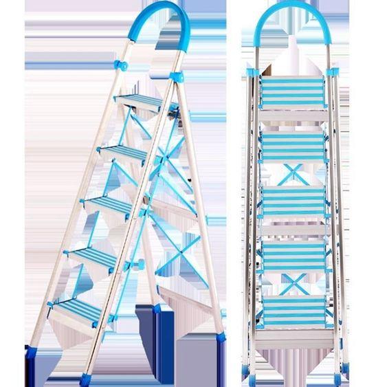 梯子 家用摺疊鋁合金多 人字梯行動樓梯加厚室內伸縮小梯子ATF