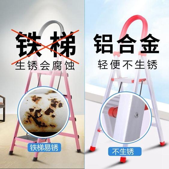 梯子 鋁合金家用梯子加厚四五步梯摺疊扶梯樓梯多 室內人字梯凳ATF