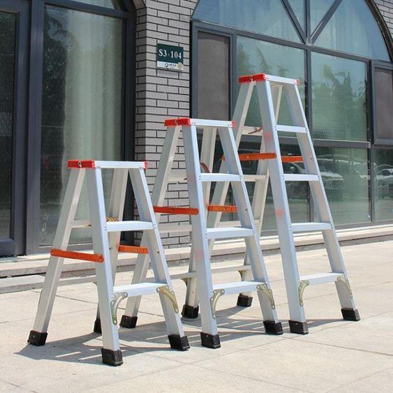 梯子 加厚摺疊鋁合金人字梯家用摺疊室內登高梯便攜爬梯ATF