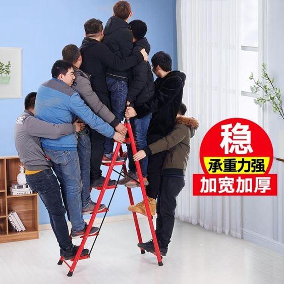 梯子 家用梯子摺疊室內人字梯加厚鋼管行動多 伸縮梯ATF