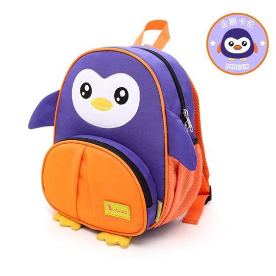 幼兒園書包小寶寶1-3-5周歲可愛韓版男女童防走失背包兒童後背包 美芭