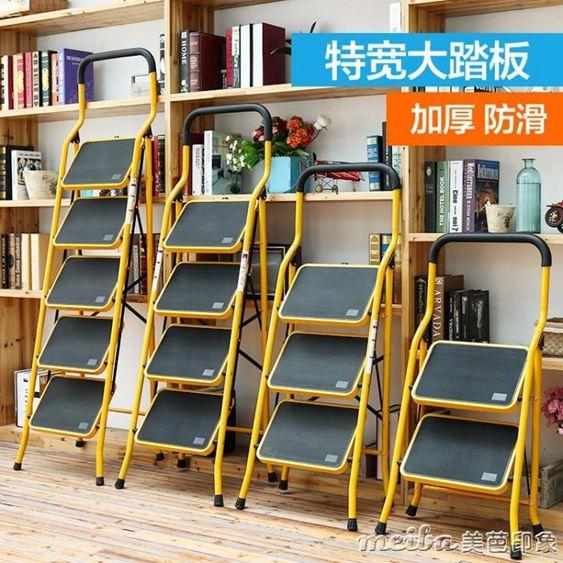 百佳宜梯子家用摺疊伸縮梯扶手四步五步梯加厚寬踏板人字梯閣樓梯QM