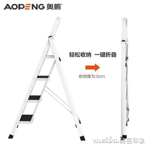 4步6.1kg奧鵬梯子家用摺疊人字梯室內加厚三四步五步樓梯小扶梯多 爬梯QM