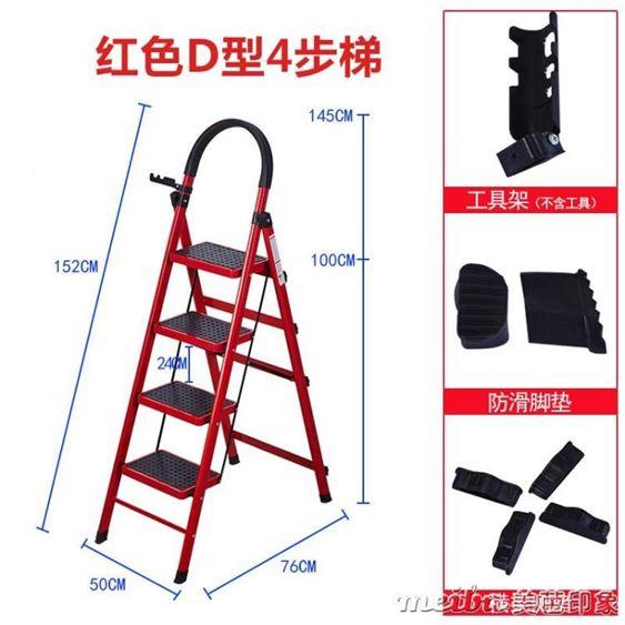 家用梯子室內人字摺疊四步五步踏板爬梯加厚鋼管伸縮多 扶樓梯QM