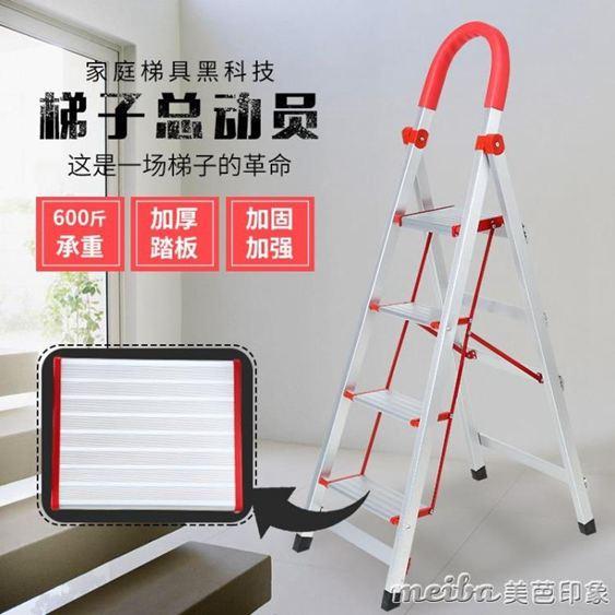 奧譽鋁合金家用梯子加厚四五步梯摺疊扶梯樓梯不銹鋼室內人字梯凳QM
