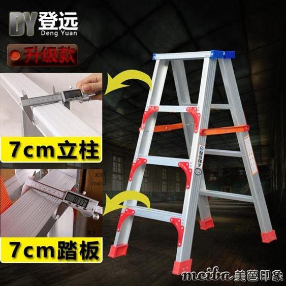 登遠加厚摺疊鋁合金人字梯家用梯子雙側工程梯子合梯登高梯閣樓梯QM