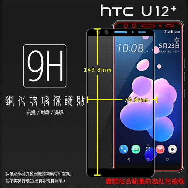 HTCU12+U12Plus2Q55100滿版鋼化玻璃保護貼9H全螢幕滿版玻璃鋼貼鋼化貼玻璃膜保護膜