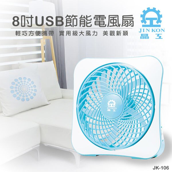 【晶工】8吋USB節能迷你隨身電扇 JK-106(可充電風扇) 露營扇