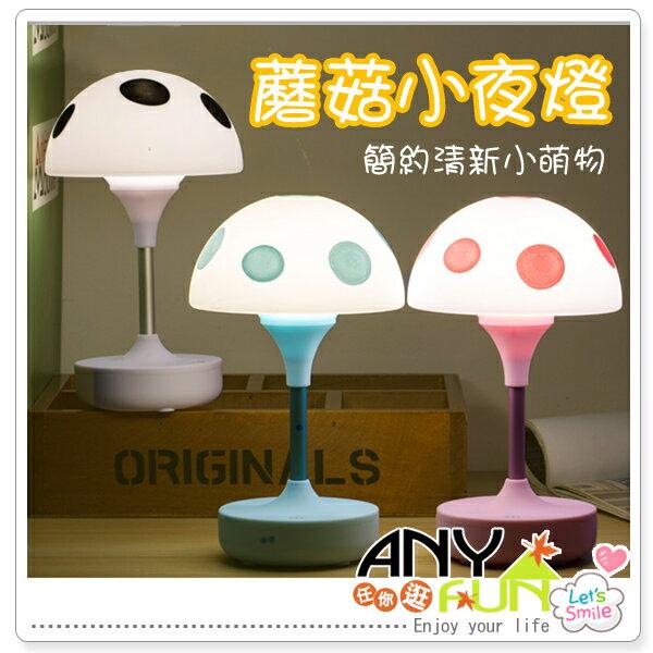 任你逛☆蘑菇小夜燈 創意氛圍 節能式 床頭閱讀 可充電led小夜燈 居家 anyfun【L8051】