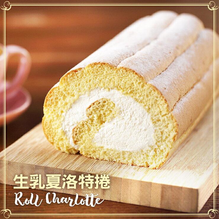☀48HR快閃☀ 生乳蛋糕捲↘下殺平均一入249! 每日 100組!  狂銷千萬條   下