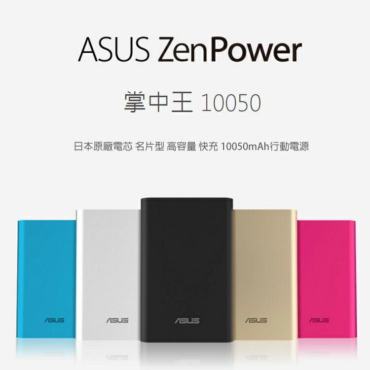 ASUS ZenPower 10050mAh 原廠名片型高容量快充行動電源/移動電源/充電器/Apple iPhone 6/6S/6 Plus/6S Plus/5S/5C/5/4/4S/SE LG G2 D802/mini D620/G3 D855/G3 Beat/G4 H815/G4c ..