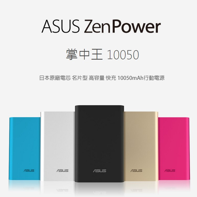 ASUS ZenPower 10050mAh 原廠名片型高容量快充行動電源/移動電源/充電器/額定容量 6400mAh/2.4A 快速充電/防過充/手機充電/平板充電/ASUS PadFone min..