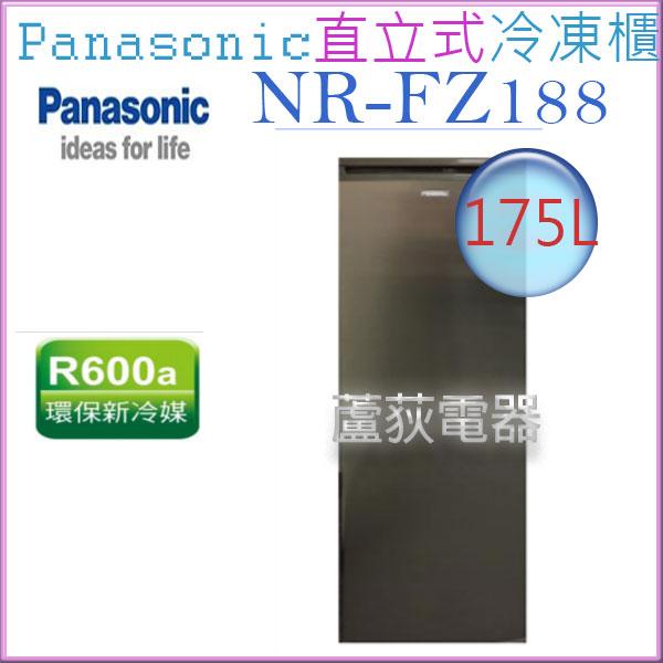 新品【國際~ 蘆荻電器】 全新 175L【PANASONIC直立式冷凍櫃】NR-FZ188-S