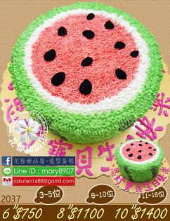 花郁甜品屋:西瓜立體造型蛋糕-8吋-花郁甜品屋2037