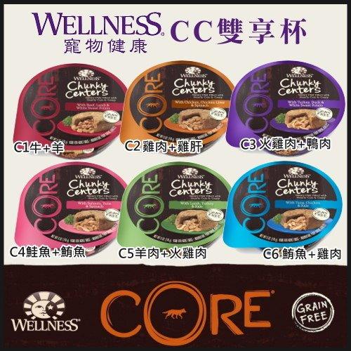 《Wellness寵物健康》Chunky Centers CORECC雙享杯狗餐盒(6oz)/單杯