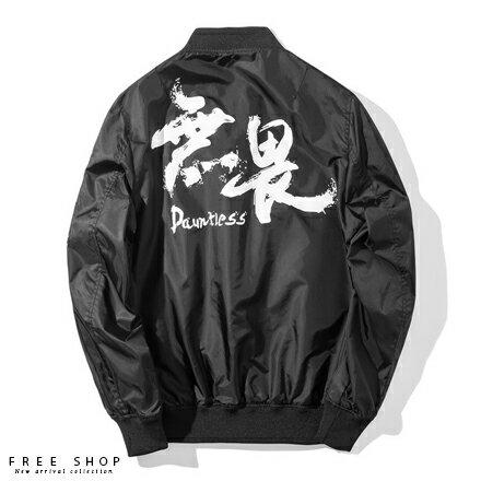 Free Shop:FreeShop情侶款街頭潮流無畏精神DAUNTLESS不屈不撓紅織帶口袋MA-1空軍飛行外套黑色【QAATZ7116】